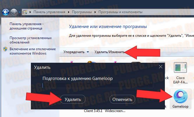 Как полностью удалить эмулятор Gameloop