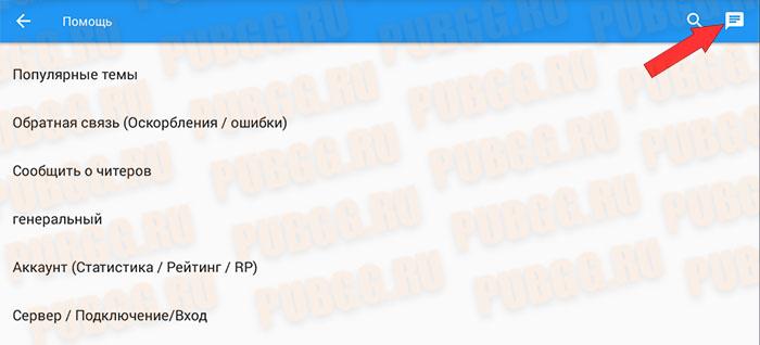 Как восстановить аккаунт в PUBG Mobile