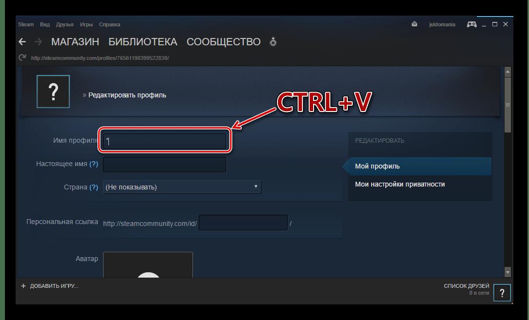 Steam put symbol in the name