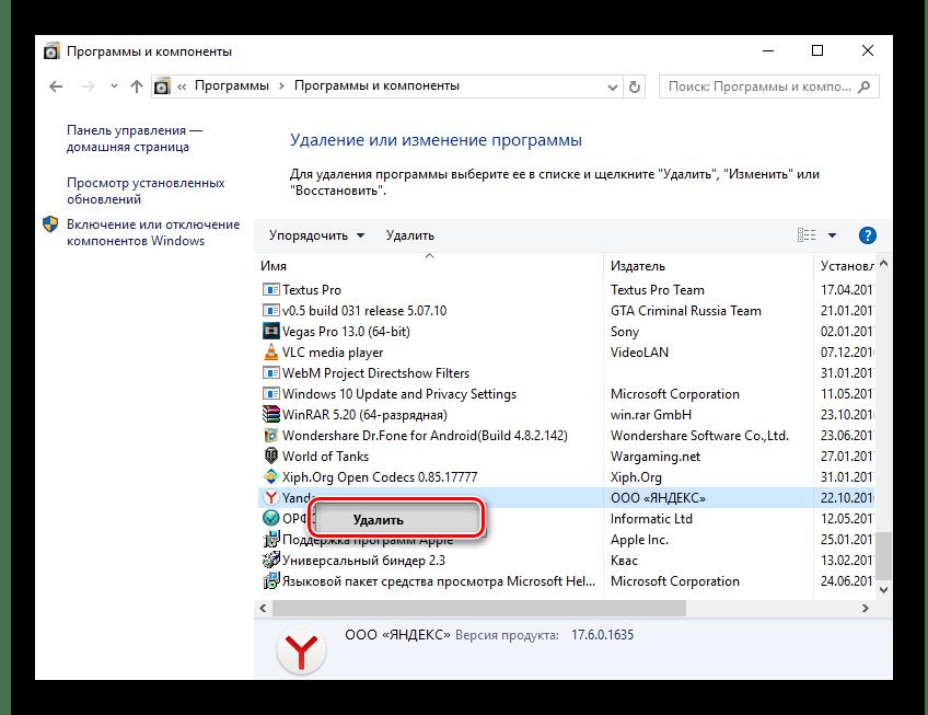 Удаляем старый браузер