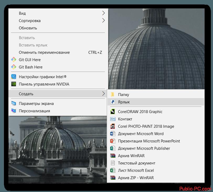 Paglipat sa paglikha ng isang shortcut sa desktop