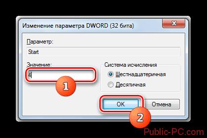 Αλλαγή της παραμέτρου εκκίνησης στο παράθυρο παραμέτρων DWORD στον Επεξεργαστή Μητρώου συστήματος στα Windows-7