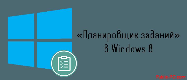 Σχεδιασμός εργασιών στα Windows-8