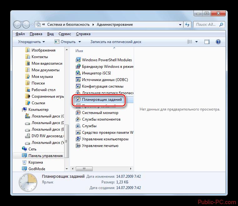 Έναρξη της διασύνδεσης του προγραμματιστή εργασιών από την ενότητα Διοίκησης στον πίνακα ελέγχου στα Windows-7