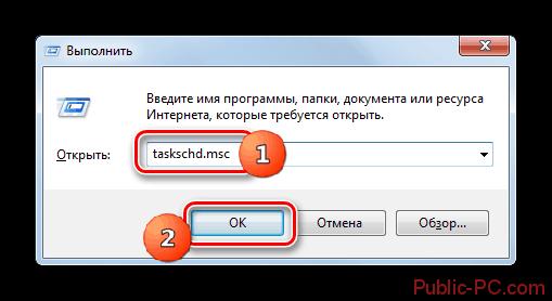 Εκτέλεση της διεπαφής του Task Scheduler εισάγοντας την εντολή για να εκτελέσετε τα Windows-7 στο παράθυρο