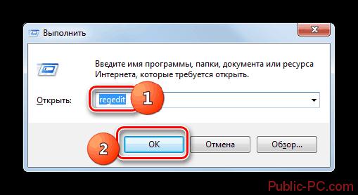Εκτελέστε το παράθυρο Επεξεργαστή του μητρώου συστήματος εισάγοντας την εντολή για να εκτελέσετε στα Windows-7