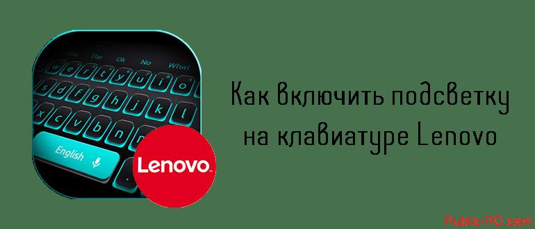 Lenovo пернетақтасындағы артқы жарықты қалай қосуға болады