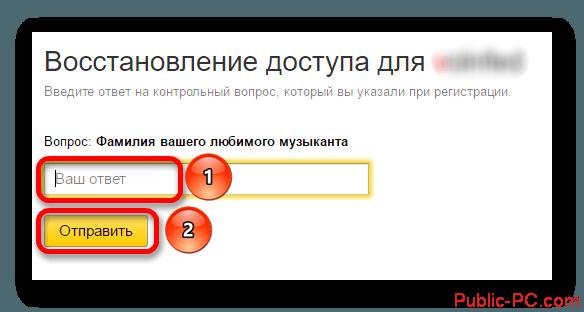 Yandex Mail ішіндегі тест сұрағымен кіруді қалпына келтіру
