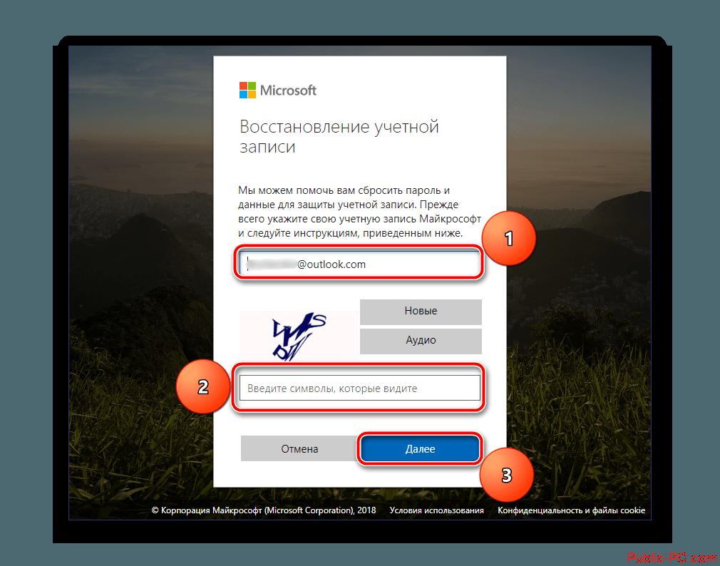 Outlook бағдарламасындағы есептік жазбаны қалпына келтіру