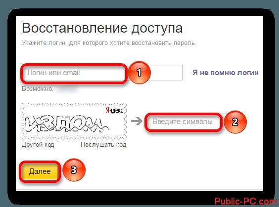 Яндекс поштасын қалпына келтіру үшін кіру және CAPTCHA енгізіңіз