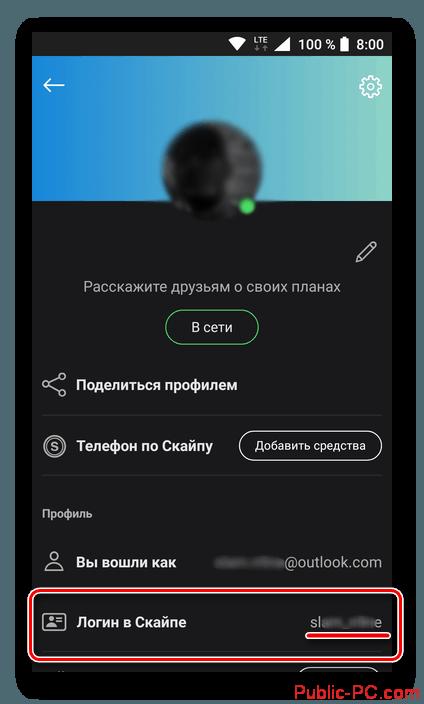 Uznat-svoy-login-v-mobilnoy-versii-prilozheniya-Skype