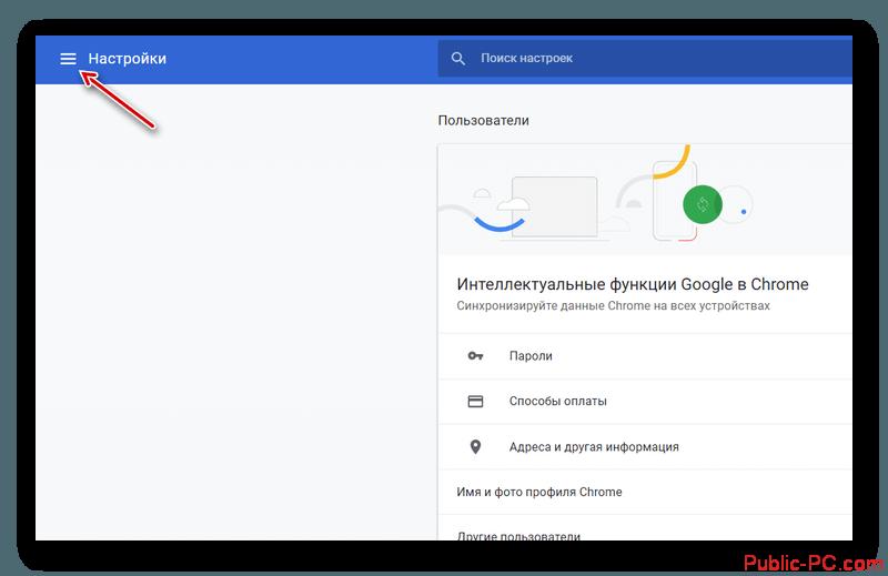 Otkritie-Rashirennogo-Razdela-Nastroek-V-Google-Chrome