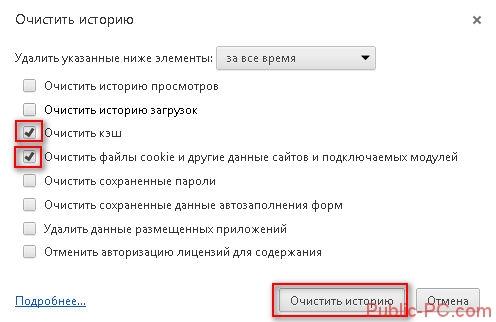 chrome_clear_browser_data.