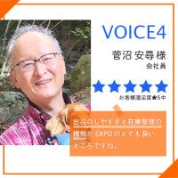 voice2-4菅沼さん