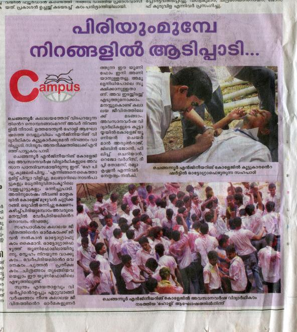 News about College of Engineering Chengannur (CEC) 2011 batch in Mathrubhumi Daily dated: 23-02-2011