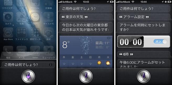 Siriの起動と利用方法