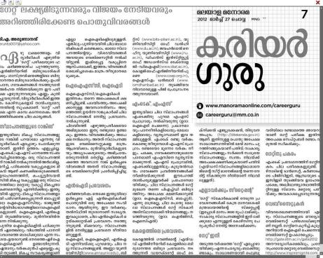 """Article on """"GATE"""" by Arunanand T A in Malayala Manorama daily dated 27-Mar-2012"""