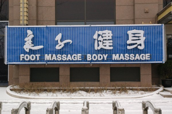 Foot Massage Sign Free Stock - Public Domain