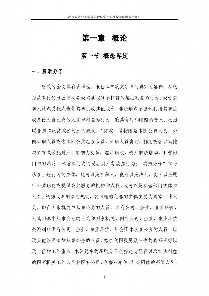 https://i0.wp.com/publicintelligence.net/wp-content/uploads/2011/06/ChinaCentralBankCorruption_Page_05-724x1024.jpg