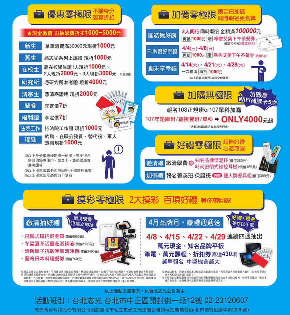 臺北志光 - 地方特考