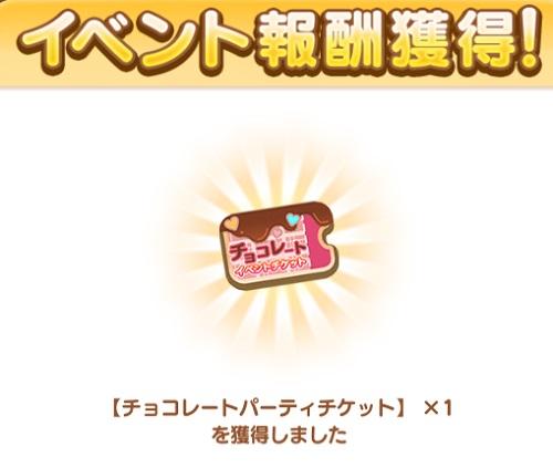 チョコレートパーティーチケット