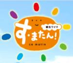 本日読売テレビ「す・またん」で紹介されました。