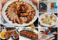 桃園合菜餐廳│享鴨》王品集團的烤鴨與中華料理.中茂新天地(桌菜.包廂.聚餐)
