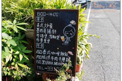 【食記-台東】秋高氣爽環島小旅行-台東市《Victoria Brunch》維多利亞早午餐