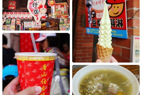 【遊記-新北】深坑排隊美食小吃《深坑老街》阿珠芋圓/唐山伯酸梅湯/碳燒豆腐霜淇淋