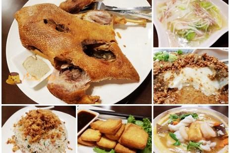 【新竹美食】南大路香酥鴨中式料理餐廳《御品堂》合菜/包廂/圓桌/聚餐/完整菜單