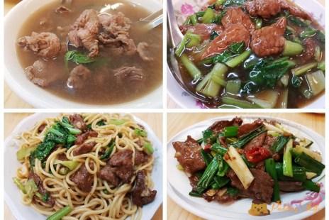 【屏東美食】潮州-陪伴在地人成長的好味道《牛肉福》本土現宰牛肉料理