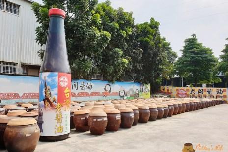 雲林斗六景點│大同醬油黑金釀造館》全台最大醬油瓶!觀光工廠免費導覽