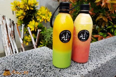 【台南美食】安平-今年夏天最火紅的飲料店《元氣果汁》瓶裝漸層果汁專賣店