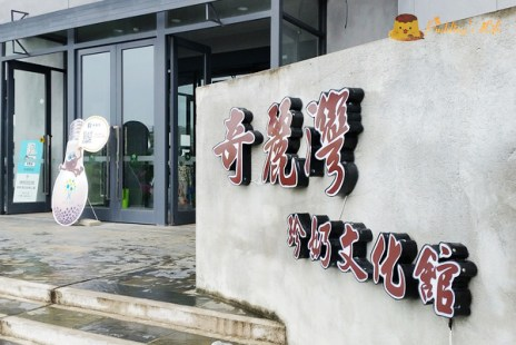 【宜蘭旅遊】蘇澳-燈泡珍珠奶茶觀光工廠《奇麗灣珍奶文化館》珍奶DIY/綠建築導覽