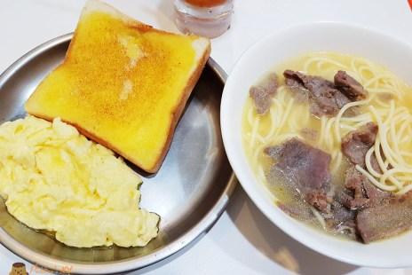 【新竹港式】早餐就能吃到香港茶餐廳《富貴餐室》湳雅大潤發附近茶水攤