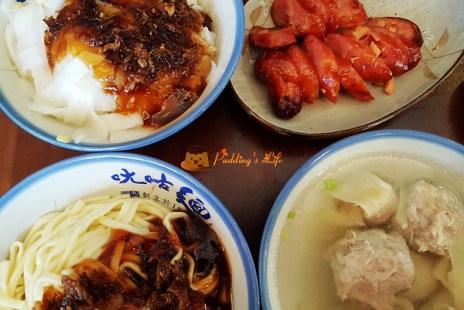 【新竹美食】關西-人氣必吃古早麵食店《ㄤ咕麵》芋角餛飩湯/杏鮑菇香腸