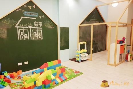 【台南住宿】安平-房內有樹屋/古堡/戲水池的童趣親子民宿《安平倆倆》一樓室內大遊戲空間