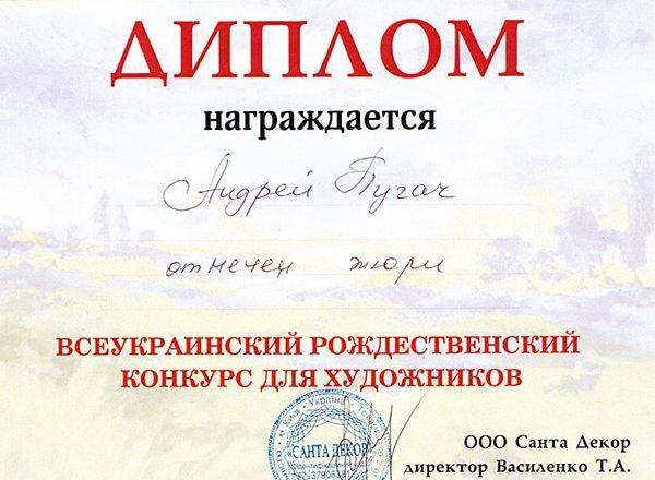 диплом выставки картин на андреевском спуске Пугач