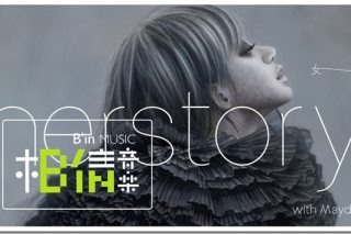 【流行音樂】療癒系五月天–女也 herstory with Mayday