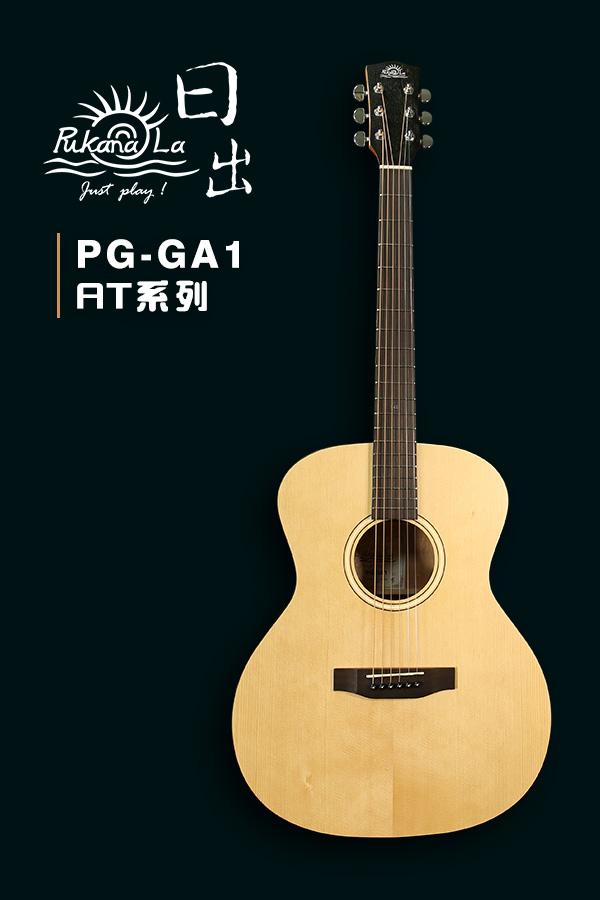 PG-GA1產品圖-600x900-01
