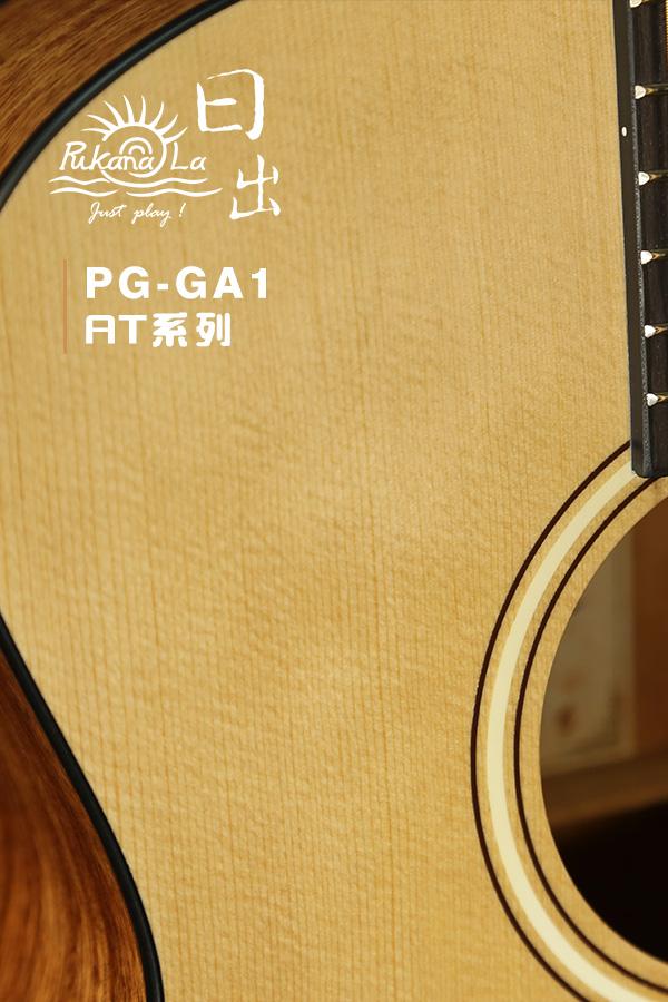 PG-GA1產品圖-600x900-05
