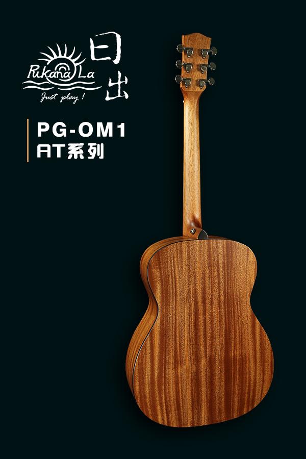 PG-OM1產品圖-600x900-04