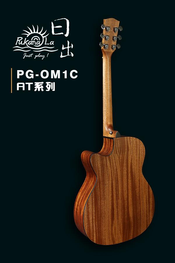 PG-OM1C產品圖-600x900-04