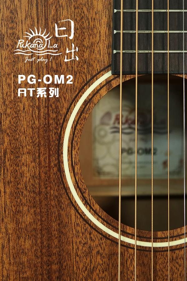 PG-OM2產品圖-600x900-07