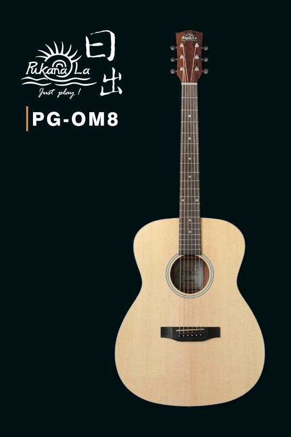 PG-OM8產品圖-600x900-01