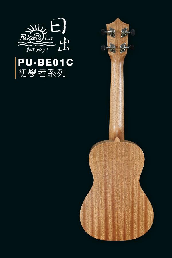 PU-BE01C-產品圖-600x900-02