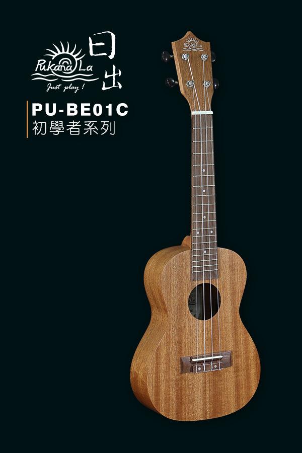 PU-BE01C-產品圖-600x900-03