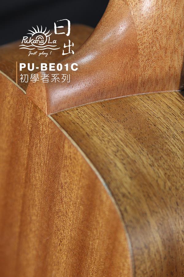 PU-BE01C-產品圖-600x900-06