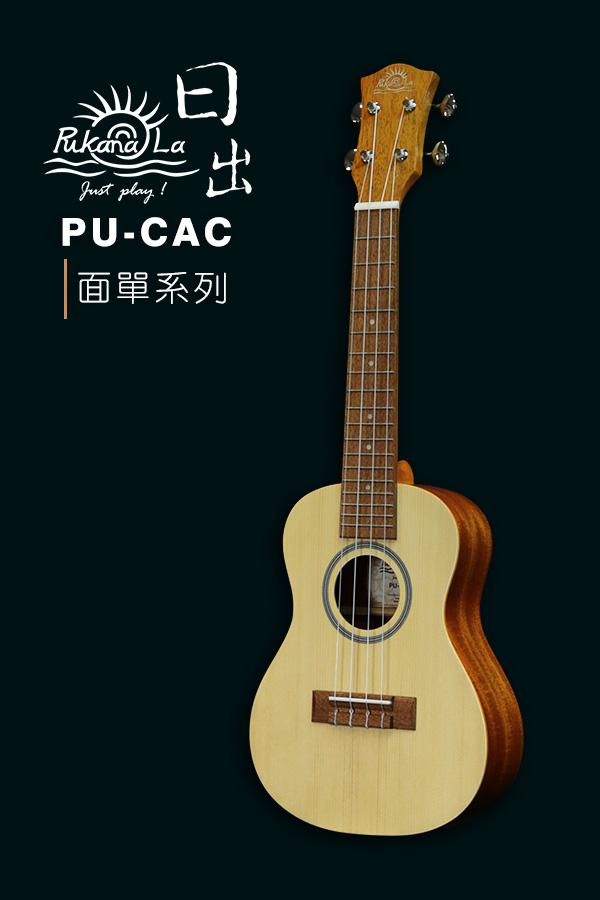 PU-CAC產品圖-600x900-03