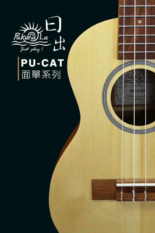 PU-CAT-產品圖-600x900-05